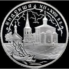 Кидекша XII-XVIII вв. (3 рубля) СПМД
