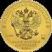 ГЕОРГИЙ ПОБЕДОНОСЕЦ, 200 рублей 2021 год. вес 31,1г.